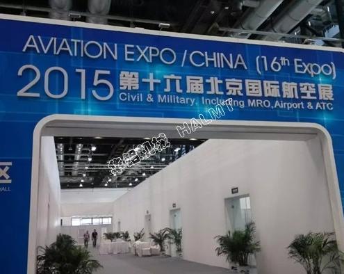 2015 Beijing Aviation Expo