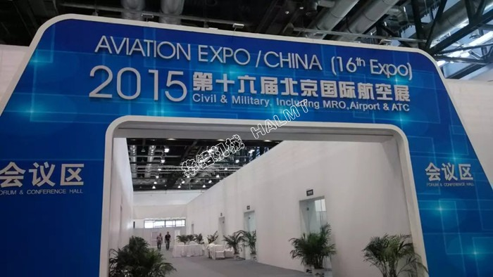 2015 Beijing Aviation Expo
